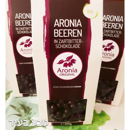 אוכמניות ארוניה אורגניות מצופות שוקולד מריר אורגני - 200 גרם