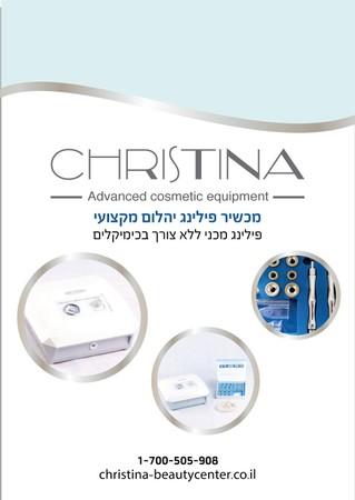 מכשיר פילינג הילום מקצועי CHR