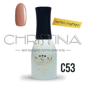 לק ג'ל P.S.M Beauty גוון - C53