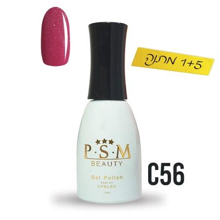 לק ג'ל P.S.M Beauty גוון - C56