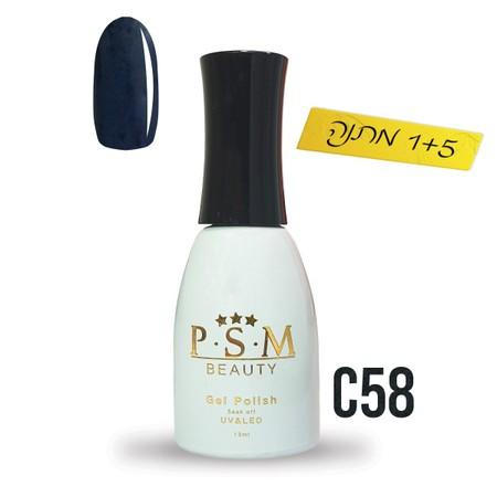 לק ג'ל P.S.M Beauty גוון - C58
