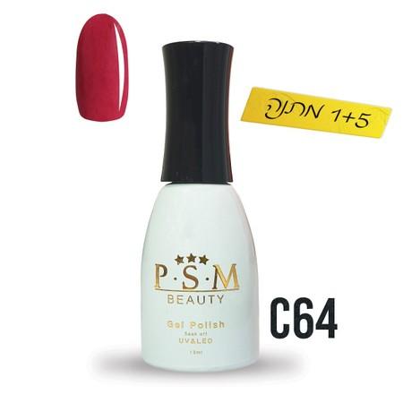 לק ג'ל P.S.M Beauty גוון - C64