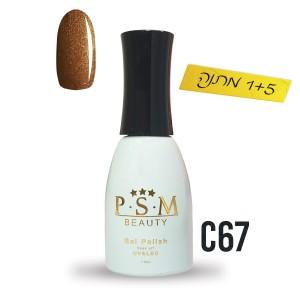 לק ג'ל P.S.M Beauty גוון - C67