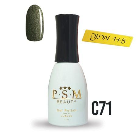 לק ג'ל P.S.M Beauty גוון - C71
