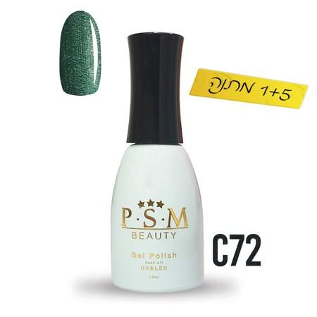 לק ג'ל P.S.M Beauty גוון - C72
