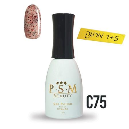 לק ג'ל P.S.M Beauty גוון - C75