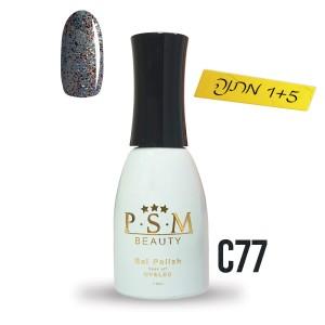לק ג'ל P.S.M Beauty גוון - C77