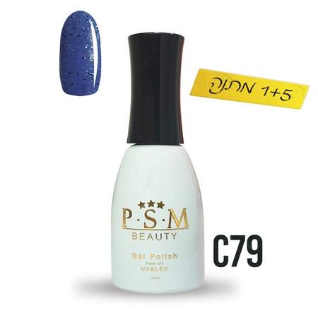 לק ג'ל P.S.M Beauty גוון - C79