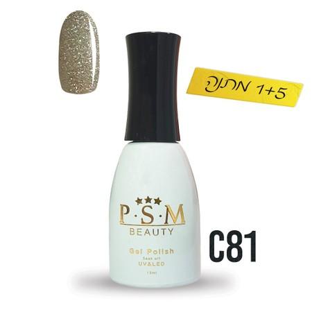 לק ג'ל P.S.M Beauty גוון - C81