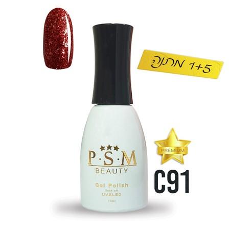 לק ג'ל P.S.M Beauty גוון - C91