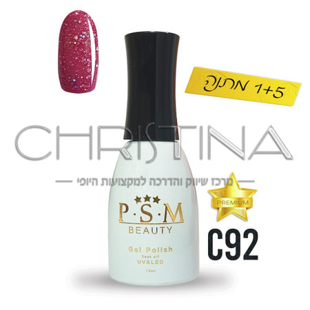 לק ג'ל פרימיום P.S.M Beauty גוון - C92