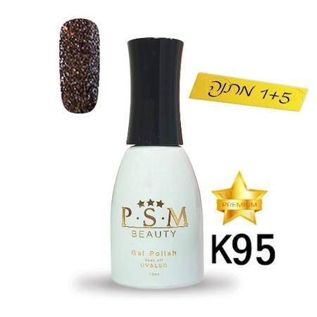 לק ג'ל פרימיום P.S.M Beauty גוון - K95
