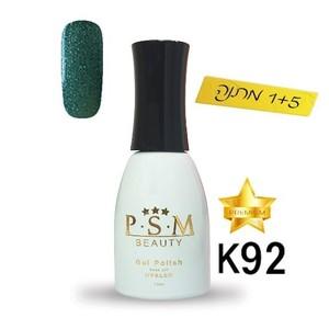 לק ג'ל פרימיום P.S.M Beauty גוון - K92