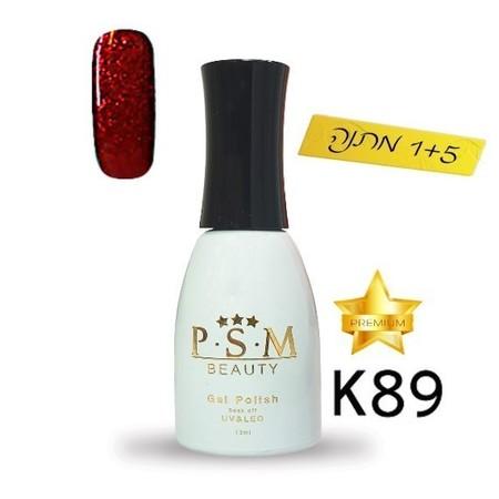 לק ג'ל פרימיום P.S.M Beauty גוון - K89