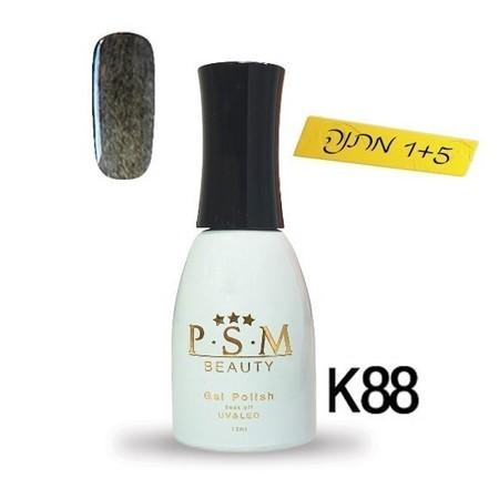 לק ג'ל P.S.M Beauty גוון - K88
