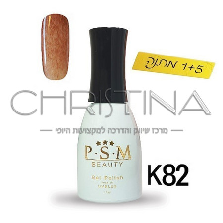 לק ג'ל P.S.M Beauty גוון - K82