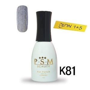 לק ג'ל P.S.M Beauty גוון - K81