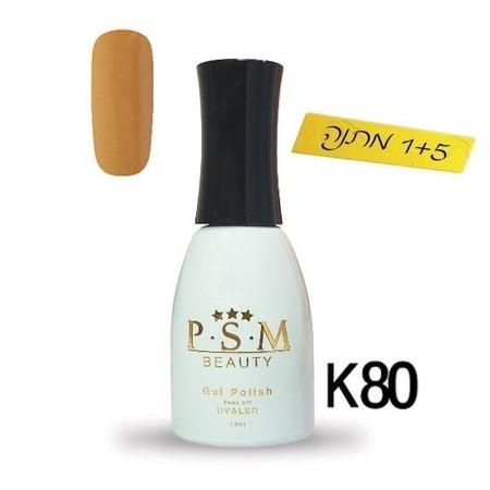 לק ג'ל P.S.M Beauty גוון - K80