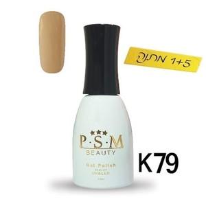 לק ג'ל P.S.M Beauty גוון - K79