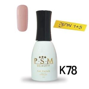 לק ג'ל P.S.M Beauty גוון - K78