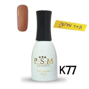 לק ג'ל P.S.M Beauty גוון - K77