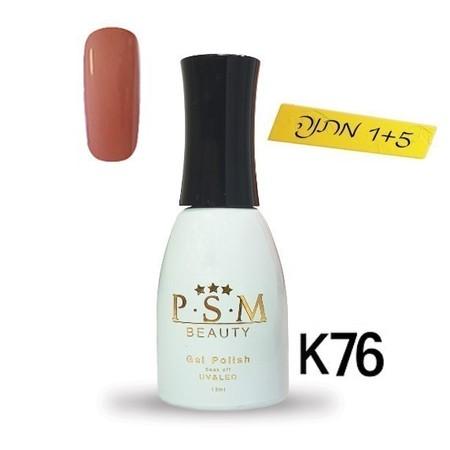 לק ג'ל P.S.M Beauty גוון - K76