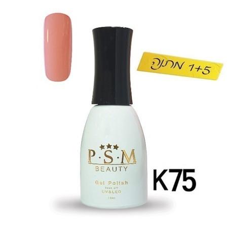 לק ג'ל P.S.M Beauty גוון - K75