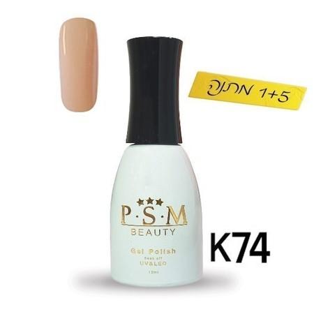 לק ג'ל P.S.M Beauty גוון - K74