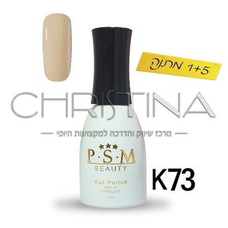 לק ג'ל P.S.M Beauty גוון - K73