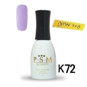 לק ג'ל P.S.M Beauty גוון - K72