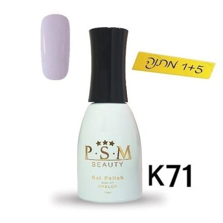 לק ג'ל P.S.M Beauty גוון - K71