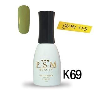 לק ג'ל P.S.M Beauty גוון - K69