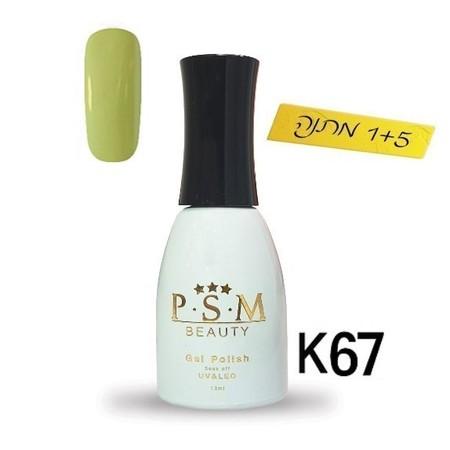 לק ג'ל P.S.M Beauty גוון - K67
