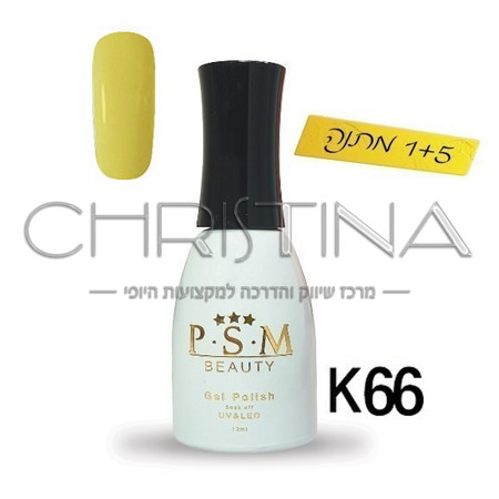לק ג'ל P.S.M Beauty גוון - K66