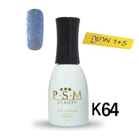 לק ג'ל P.S.M Beauty גוון - K64