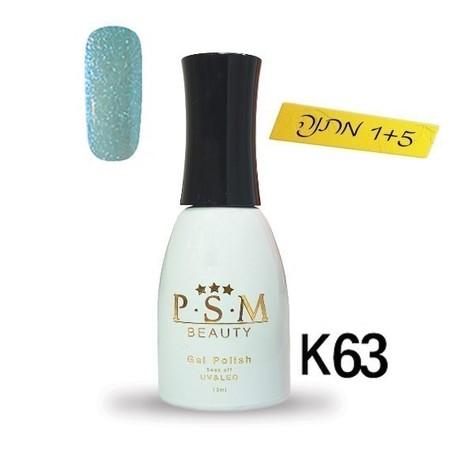 לק ג'ל P.S.M Beauty גוון - K63