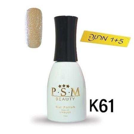 לק ג'ל P.S.M Beauty גוון - K61