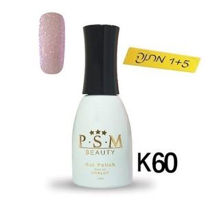 לק ג'ל P.S.M Beauty גוון - K60