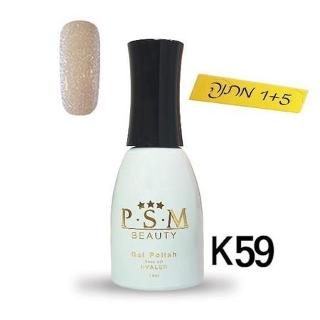 לק ג'ל P.S.M Beauty גוון - K59