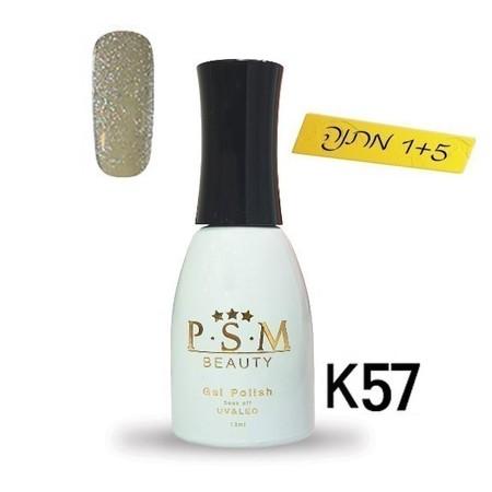 לק ג'ל P.S.M Beauty גוון - K57