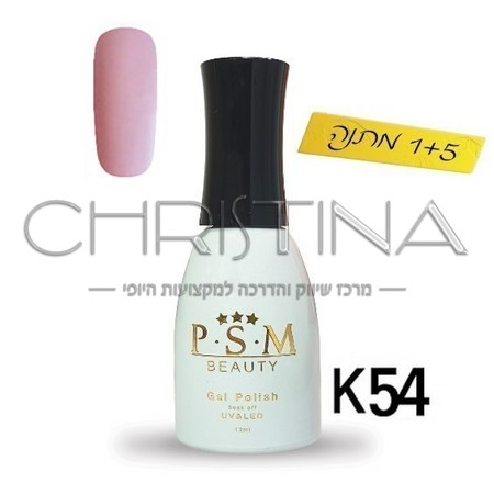 לק ג'ל P.S.M Beauty גוון - K54