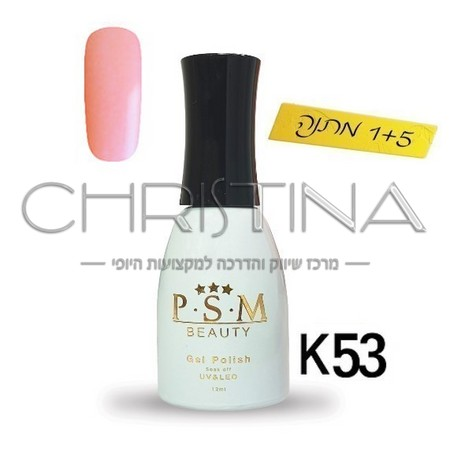 לק ג'ל P.S.M Beauty גוון - K53