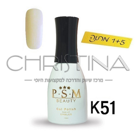 לק ג'ל P.S.M Beauty גוון - K51
