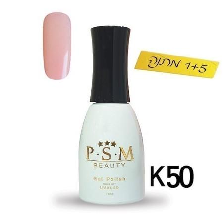 לק ג'ל P.S.M Beauty גוון - K50