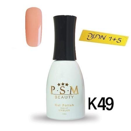 לק ג'ל P.S.M Beauty גוון - K49