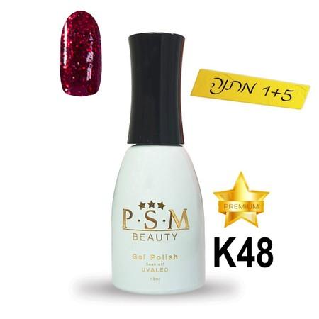 לק ג'ל פרימיום P.S.M Beauty גוון - K48