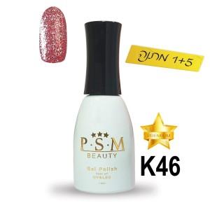 לק ג'ל פרימיום P.S.M Beauty גוון - K46