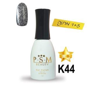 לק ג'ל פרימיום P.S.M Beauty גוון - K44