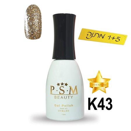 לק ג'ל פרימיום P.S.M Beauty גוון - K43