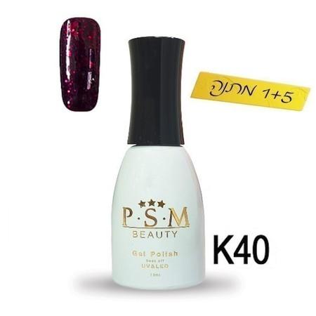 לק ג'ל P.S.M Beauty גוון - K40